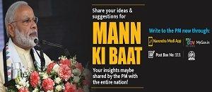 pm-narendra-modi-mann-ki-baat